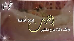 تهنئة زواج من أم ناصر للعروس خوله لطلب 0558388376 Youtube