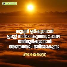 ഉദ്ധരണികൾ quote of the day sree narayana guru