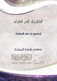 Calameo الطريق إلى القرآن