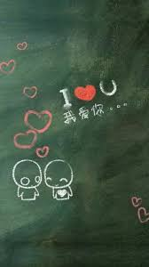 i love you chinese android wallpaper
