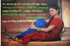 heart touching love messages in telugu legendary quotes telugu