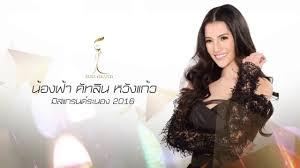 Miss Grand Ranong - YouTube