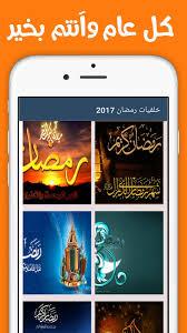 خلفيات رمضان بدون نت 2017 For Android Apk Download