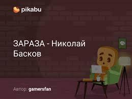 ЗАРАЗА - Николай Басков