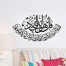Wovtcp Islamic Ramadan Kerem Wall Decal Religion Vinyl Decals Allah Muhammed Vinyl Sticker Decal Muslim Wall Art Koran Quran Islam Home Kitchen Cjp Org In