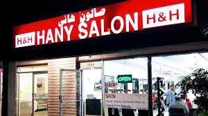hany hair salon 1322 s magnolia ave