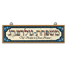 personalized hebrew name wele sign