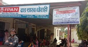 परिवार नियोजन संघद्वारा १५ हजार भन्दा बढीलाईलाई सेवा « रिपोर्टर्स नेपाल