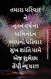 happy new year status in gujarati greetings for new year in