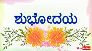 subhodayam images in kannada good morning images virus net zone