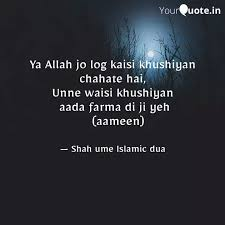 best islamicdua quotes status shayari poetry thoughts yourquote