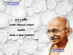 gandhi quotes ponmozhigal in tamil tamil linescafe com