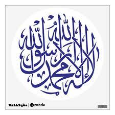 Allah Alhamdulillah Islam Muslim Calligraphy Art Wall Decal Zazzle Com