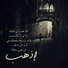 إذهب فلا غضب بي عليك ولا ثورة ولاعتب كل مابك من عيني سقط سقوط رحيل