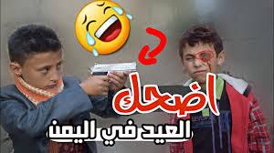العيد في اليمن يمني مضحك فيديو يمني كوميدي2019 Youtube