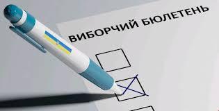 Місцеві вибори 2020 та відповідальність за порушення виборчого процесу