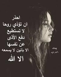 ربي اجعلني مظلومة ولاتجعلني ظالمة يارب يارب يارب Arabic Love