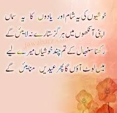 updated eid sad shayari for 2017 10