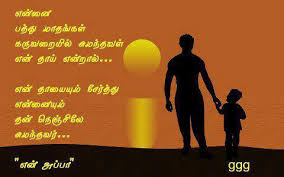 father s day tamil kavithai and sms quotes family love and