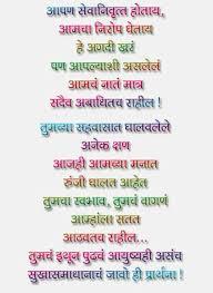 फेयरवेल कविता मराठी farewell kavita in marathi