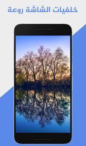 خلفيات الشاشة روعة 2020 For Android Apk Download