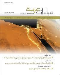 تحليل ظواهر المنطقة وأزماتها موضوعات العدد 33 من دورية سياسات عربية