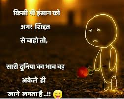 love ego quotes in hindi quotes on ego and attitude