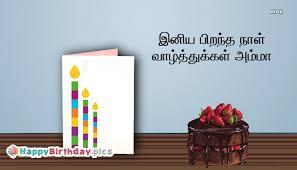 happy birthday amma quotes images