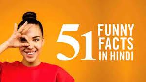 Funny Facts Hindi : 51 अजब गजब मजेदार रोचक ...