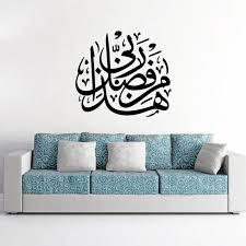 Haza Min Fazli Rabbi Islamic Wall Art Quran Wall Decals Arabic Calligraphy Vinyl Wall Sticker Mural Islamic Home Decor G658 Wall Stickers Aliexpress