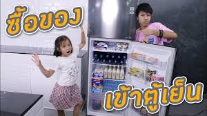 ซื้อของเข้าตู้เย็น งบ 2000 บาท โฟกัสแอนด์ฟิล์ม แฟมมิลี่แก๊ง - YouTube