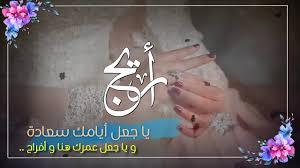 تهنئة زواج عروس باسم أريج 2019 Youtube