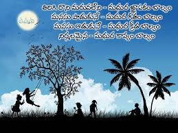 telugu picture messages inspirational image quotes
