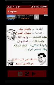 صور نكت عراقية مضحكة For Android Apk Download