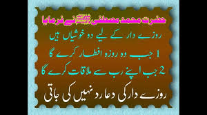 quotes about ramzan best collection of inspirational pyari