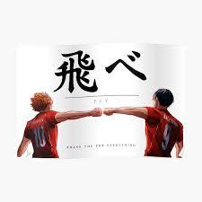 Kagehina Posters Redbubble