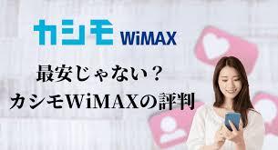 実は最安じゃない?カシモWiMAXの気になる評判を一挙にチェック! | WiMAX比較.com~プロバイダおすすめキャンペーン2020年10月