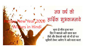 happy new year wishes in hindi hny wishes in hindi