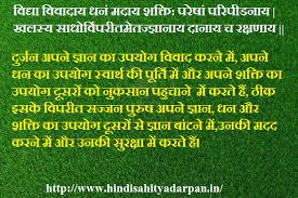 chanakya quotes in sanskrit quotesgram