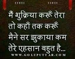 i always thankful to god for this lovely life best hindi