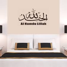 Amazon Com Pvc Black Removable Wall Sticker Muslim Art Islamic Decal Wall Calligraphy Islam Home Decor Decals Art Vinyl Mural Home Kitchen