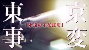 Detective Conan: Movie 24 Promotional Trailer (Sub) - YouTube