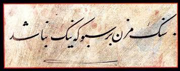 قدما - مطالب آثار میرزا كاظم