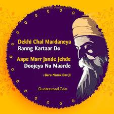 shri guru nanak dev ji famous meaningful quotes in hindi