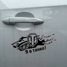 Russian Version World Of Tanks Interesting Vinyl Decal Car Stickers Off Road Motorcycle Car Styling Covers Accessories Decals Sticker Decal Car Sticker Body Carcar Racing Stickers Aliexpress