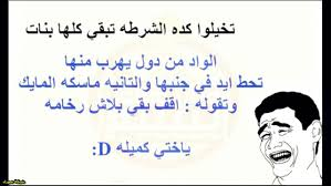 نكت مصريه مضحكه اجمل نكت مضحكة دلع ورد