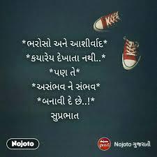 top gujarati good morning quotes quotes