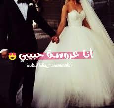 لطيفة جدا ارقى الماركات رخيص جدا صور فساتين زفاف مكتوب عليها