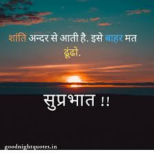 good morning inspirational thoughts in