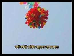 happy new year wish arun valley cultural research